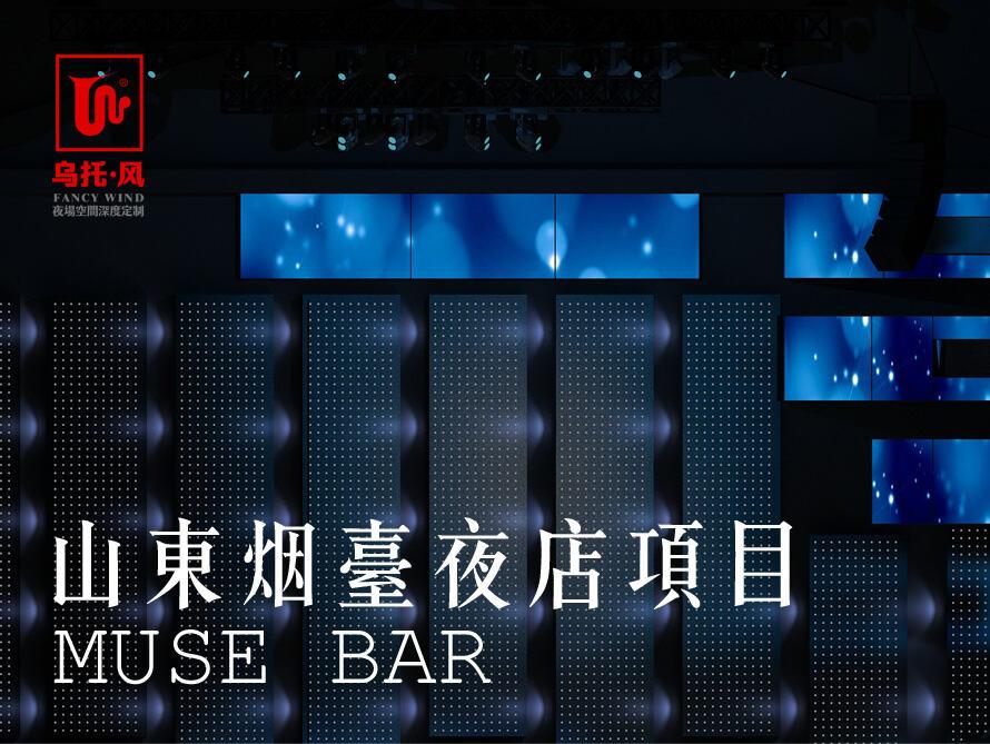山东烟台MUSE酒吧设计