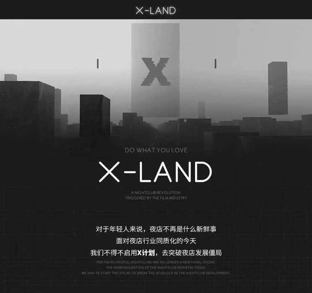 成都X-LAND