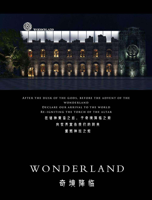 深圳WONDERLAND